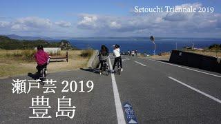 瀬戸内国際芸術祭2019 豊島 Setouchi Triennale 2019 autumn Teshima(2019年11月)