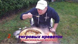 2 КГ ТИГРОВЫХ КРЕВЕТОК - МАКСИМАЛЬНО ВКУСНО