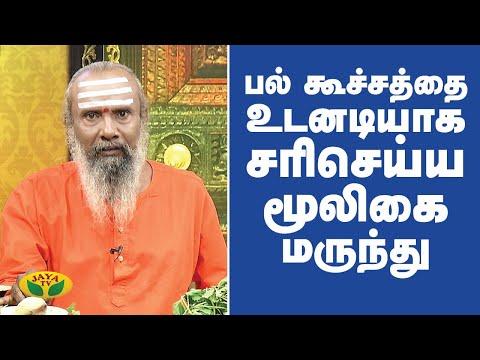 பல் கூச்சத்தை உடனடியாக சரிசெய்ய மூலிகை மருந்து! | Sensitive Teeth | Parampariya Maruthuvam | Jaya TV
