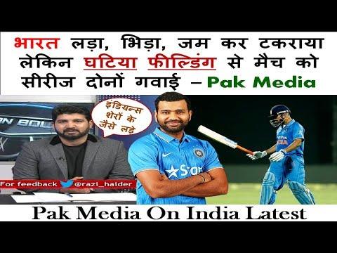Pakistan Media On Rohit Sharma, Vijay Shankar & Indian Bowling Latest | Pak On Ind Vs Nz