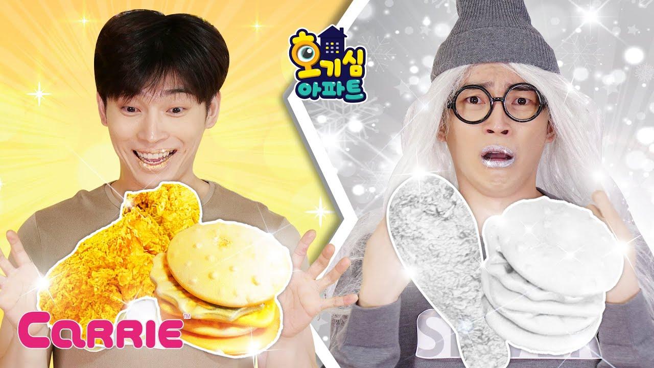 금색 vs 은색 음식 대결 Gold Food vs Silver Food challenge | 호기심아파트 | Comedy Carrie