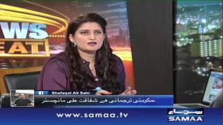 News Beat, 15 August 2015 Samaa Tv