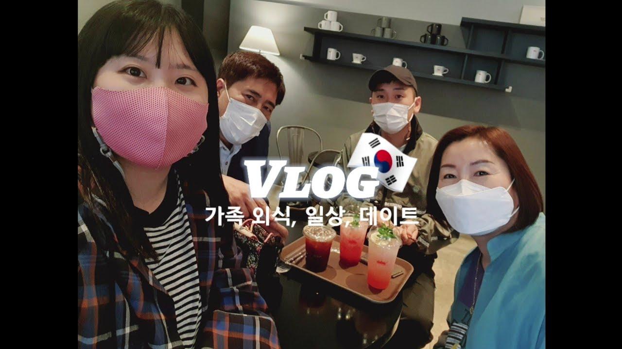아니 벌써 5월이라뇨. 대전 초밥 맛집 추천, 홍새네 가족 5월 일상, 데이트 브이로그|Korea vlog 🇰🇷 Korean daily life vlog (eng sub)