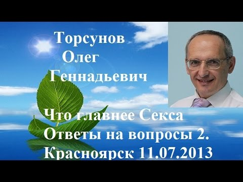 Секс знакомства в Красноярске. Частные объявления бесплатно.