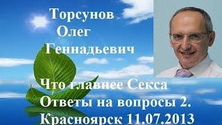 Торсунов О.Г. Что главнее Секса. Ответы на вопросы 2. Красноярск 11.07.2013