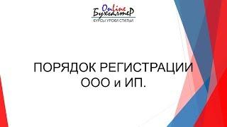 видео Порядок регистрации фирм
