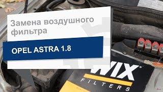 Замена воздушного фильтра WIX WA6214 на Opel Astra G