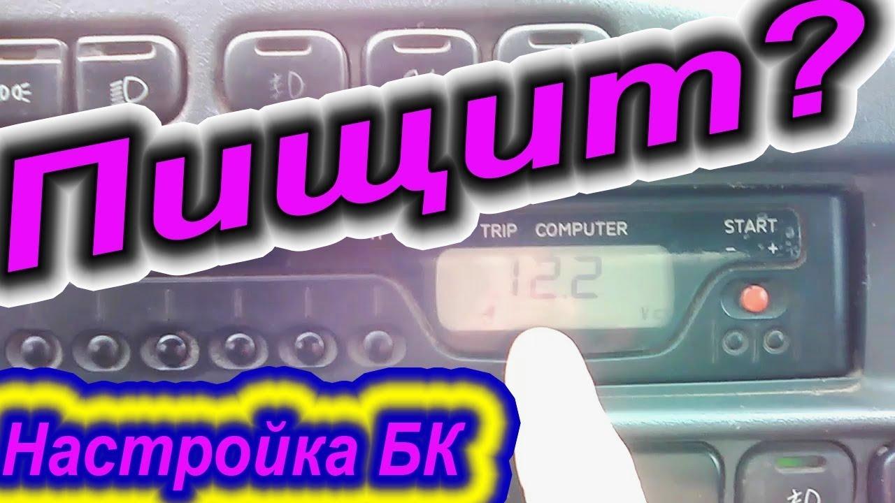 Штатный Бортовой Компьютер 2114 Настройка и КАК ОТКЛЮЧИТЬ ПИСК (зуммер)
