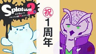 1周年記念コラボバトル!リスナー参加型🐾アオイネコ視点【#Splatoon2】