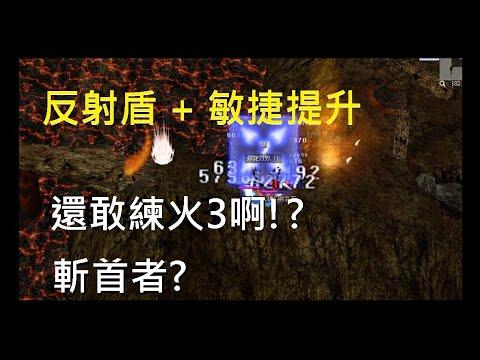 TwRO - 對十字斬首者雞掰不友善的 諾可羅德3F - YouTube
