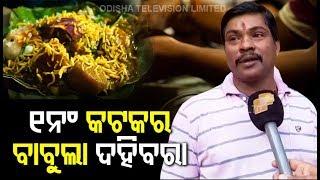 Odisha Dahi Bara Seller Wins National Level Steet Food Competition