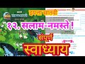 सलाम नमस्ते स्वाध्याय | salaam namaste swadhyay | salaam namaste swadhyay marathi | इयत्ता सातवी