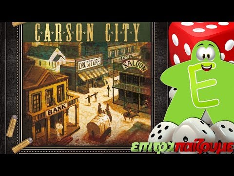 Carson City - How to Play Video by Epitrapaizoume.gr
