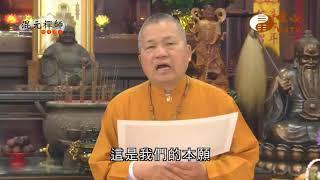 【混元禪師隨緣開示52】| WXTV唯心電視台