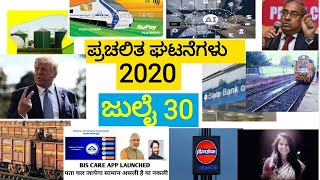 July 30 current affairs in kannada 2020 gktoday kpsc ksp ps psi rrb bank ssc exams
