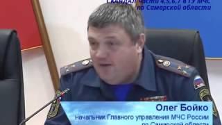 видео лицензия мчс в Самаре
