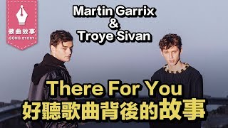 陪伴,就是最大聲的告白。Martin Garrix & Troye Sivan - There For You|歌曲背後的故事#15