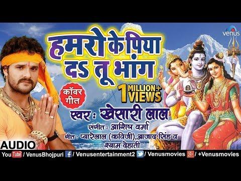 #Khesari Lal Yadav का New सुपरहिट Kanwar Geet | Hamro Ke Piya DaTu Bhang | Bhojpuri Bol Bam Song