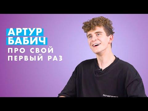 АРТУР БАБИЧ про свой ПЕРВЫЙ поцелуй с (?)