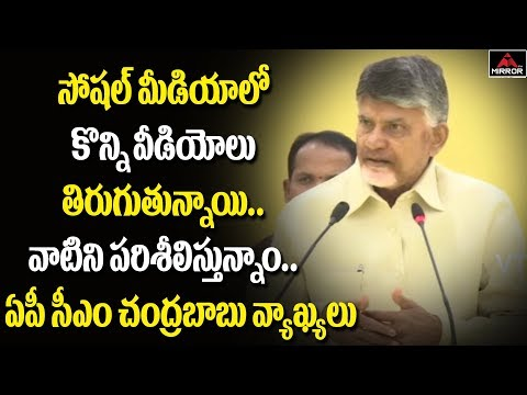 cm-chandrababu-naidu-press-conference-about-political-issues-|-ap-politics-|-mirror-tv-channel