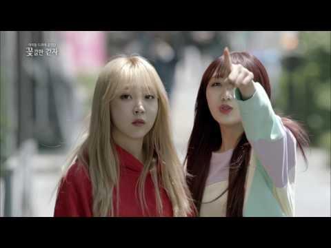 [아이돌 드라마 공작단] #드라마 2화 연습생인데 족발 먹고싶은 저, 구제불능인가요?