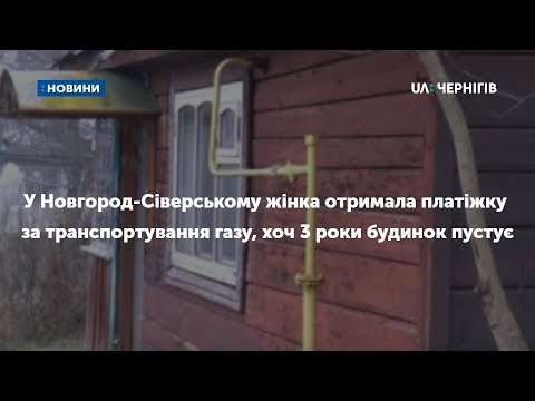 У Новгород-Сіверському жінка отримала платіжку за транспортування газу, хоч 3 роки будинок пустує