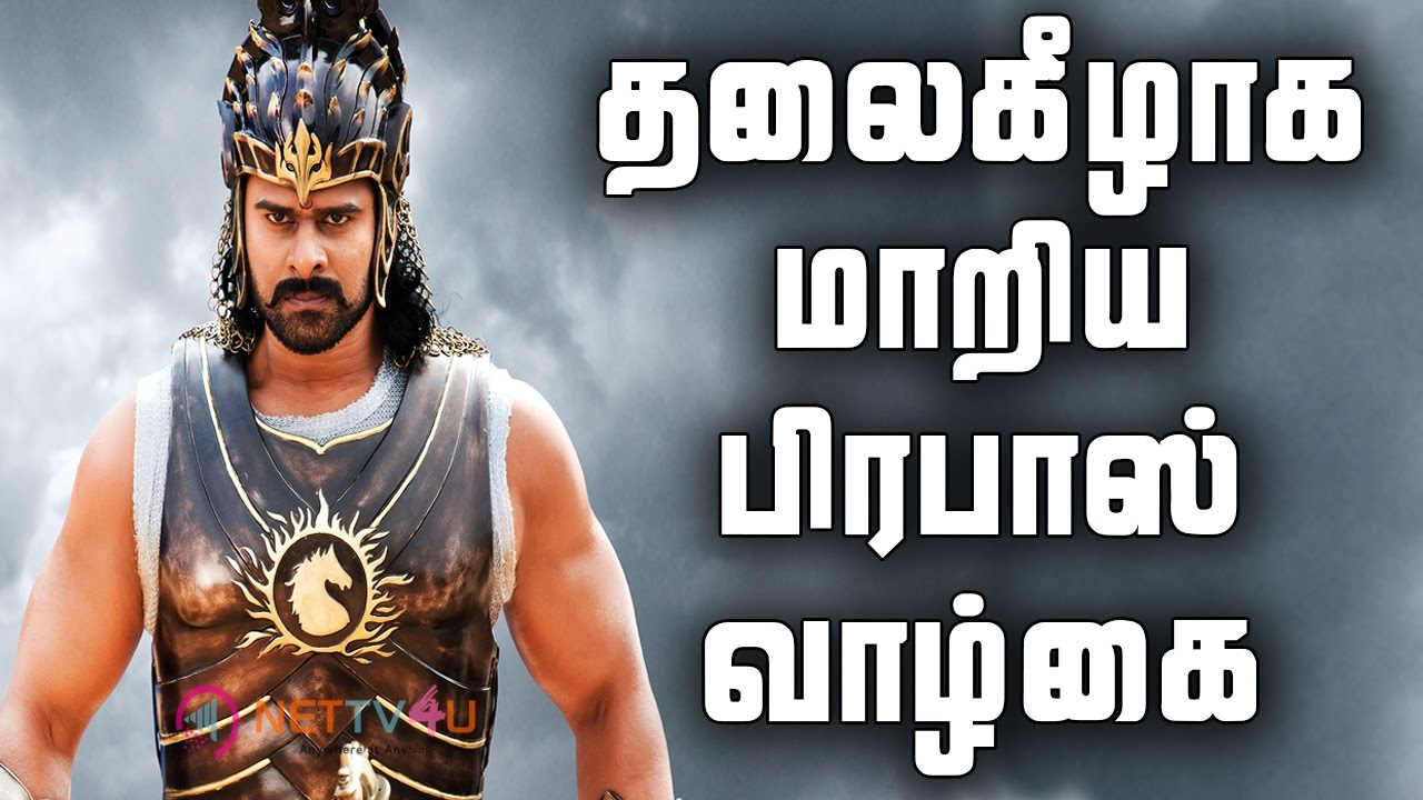 Even After Baahubali Prabha's Situation Is Under Stake | தலைகீழாக மாறிய பாகுபலி பிரபாஸின் நிலைமை !