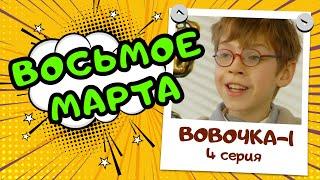 Сериал ВОВОЧКА 1 сезон 4 серия ВОСЬМОЕ МАРТА