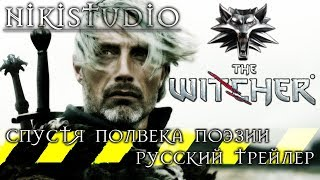 Спустя полвека поэзии (Pół Wieku Poezji Później) - трейлер фанатского фильма