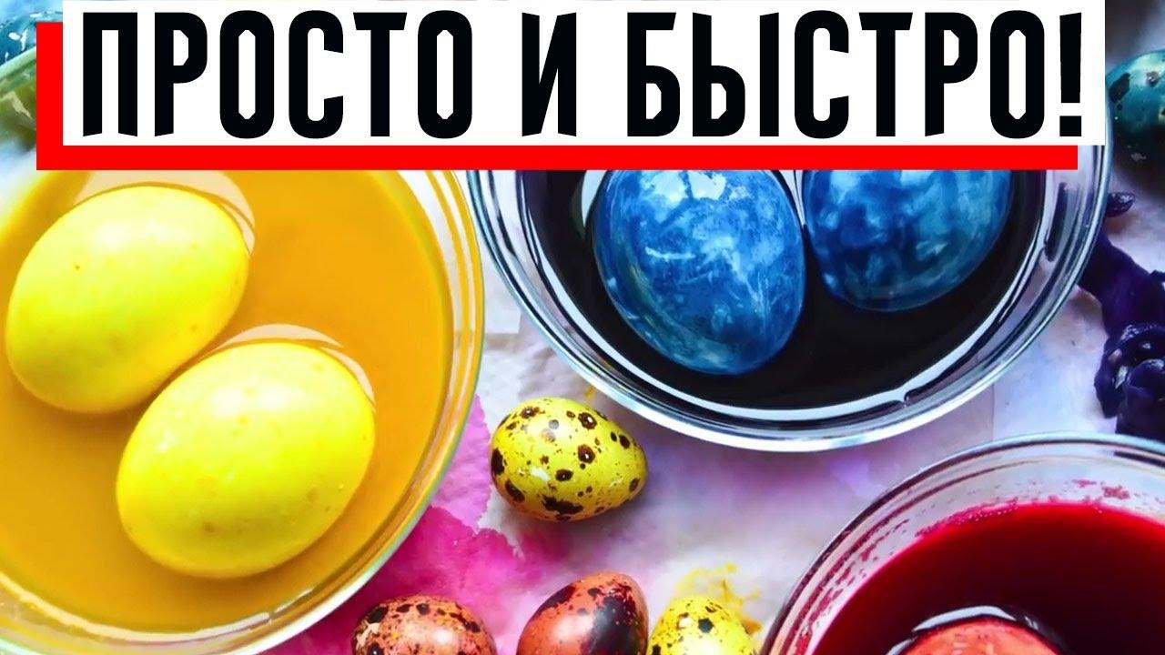 Чем и как красить яйца на Пасху в домашних условиях! - YouTube