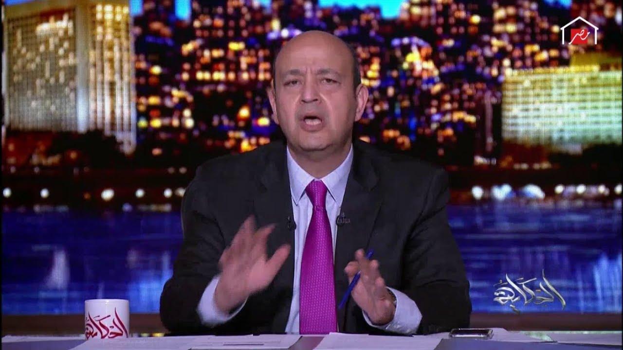 عمرو أديب يعلق على موضوع فتاة التيك توك (حنين): مابتكلمش ...