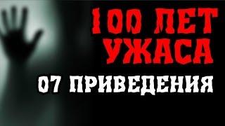 07 Привидения