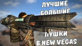 ТОП-5 ЛУЧШИХ БОЛЬШИХ ПУШЕК В FALLOUT NEW VEGAS