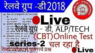 railway group D , ALP/Tech Online test (CBT) in hindi test series 2