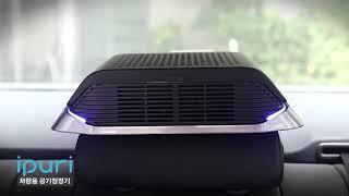 Giới thiệu máy lọc không khí ô tô IPURI   Nhập khẩu Hàn Quốc   Màng lọc 5 lớp tạo ion âm