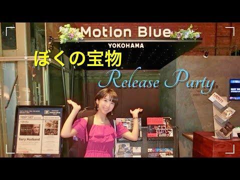 """馬車道駅から赤レンガ倉庫へ。モーション・ブルー横浜①/水谷美月""""ぼくの宝物"""" Release Party!"""