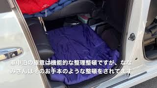 拝見となりのNBOX 26 車中泊に特化したプロ仕様 ななみさんのNBOXカスタム
