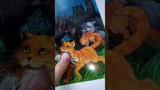 Коты-воители книги золотая коллекция (1)