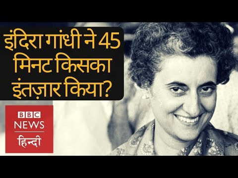 जब Indira Gandhi