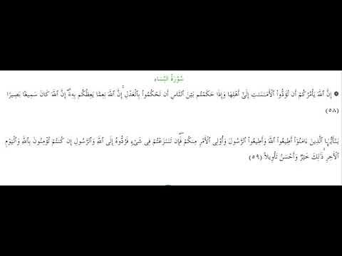 SURAH AN-NISA #AYAT 58-59: 28th April 2020
