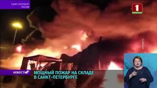 Смотреть видео Пожар на складе в Санкт-Петербурге онлайн