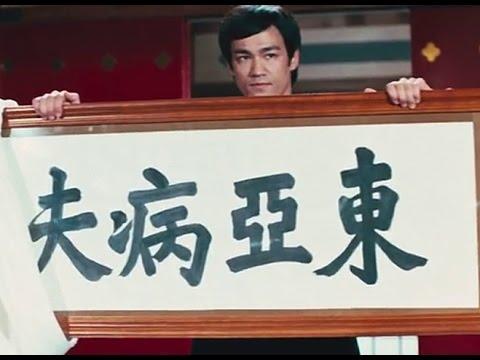 FIST OF FURY thugs talk Bruce Lee