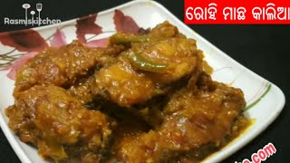 ରୋହି ମାଛ କାଲିଆ ll Rui Macher Kalia(Bengali Fish recipe) ll Rohu Fish kalia recipe in Odia
