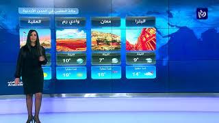 النشرة الجوية الأردنية من رؤيا 20-11-2017