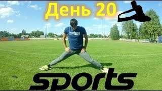 Спорт | #58 Шпагат за 30 дней, день 20!