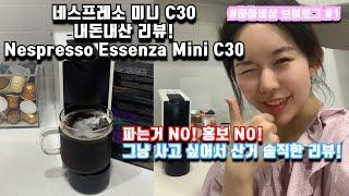 [우리집 홈카페 만들기] 네스프레소 미니 C30 159…