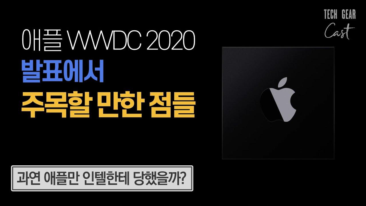 과연 애플만 인텔한테 당했을까? 외: 애플 WWDC 2020 발표에서 주목할 만한 점들