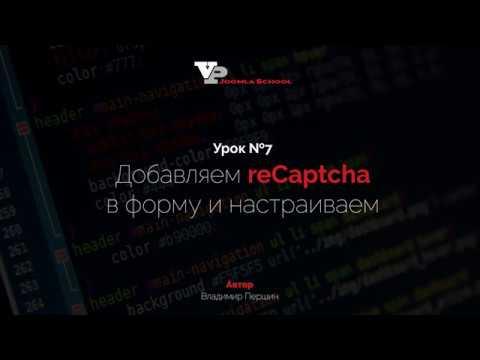 Урок №7 - Добавляем ReCaptcha в форму и настраиваем