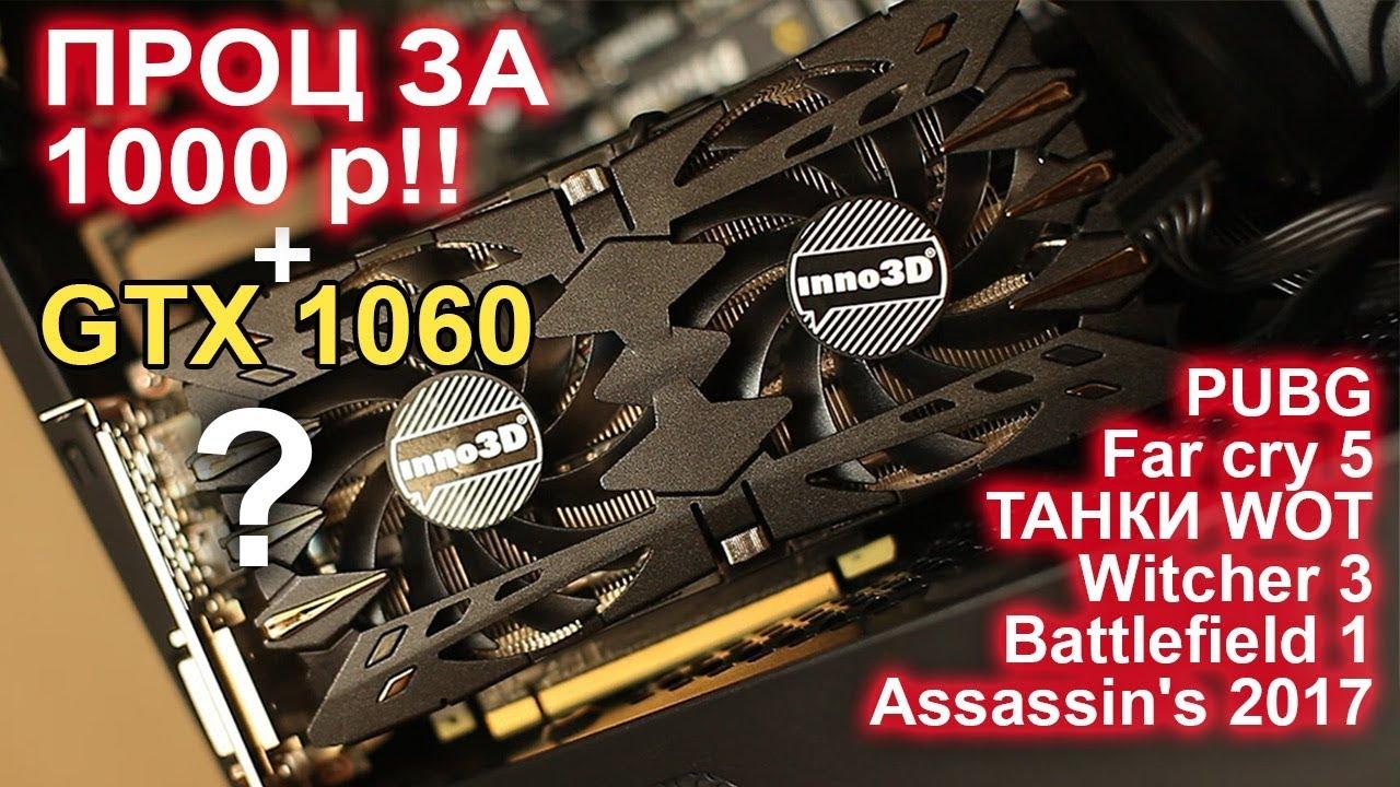 GTX 1060 + X3440