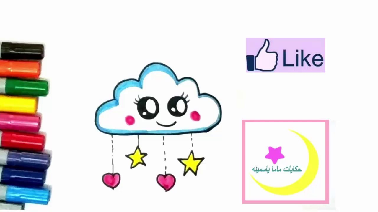 تعليم الرسم للأطفال How To Draw Sun Clouds For Kids Arabic Youtube